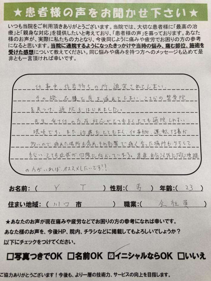 Y.T様 男性 23歳 川口市 会社員